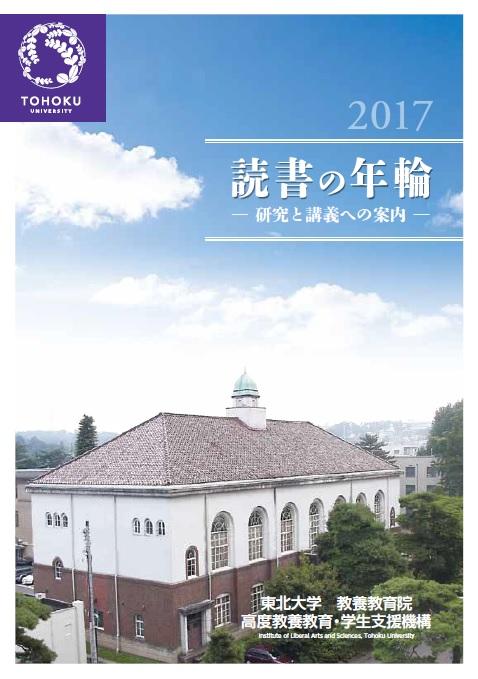 読書の年輪2017_表紙