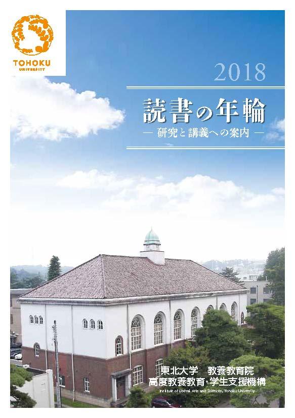 読書の年輪2018_表紙