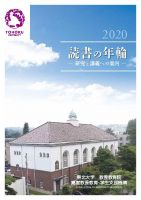 読書の年輪2020_表紙